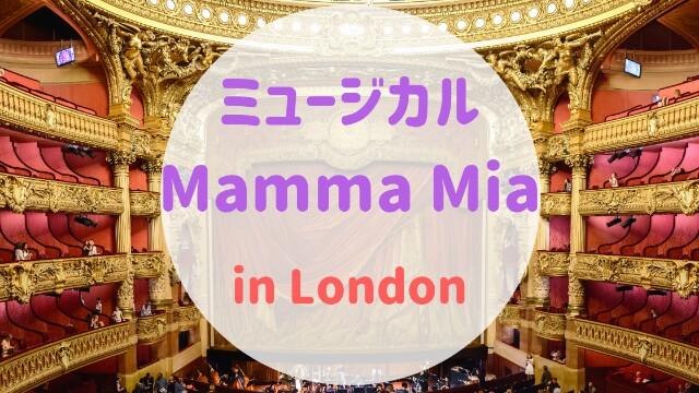 ミュージカル『マンマ・ミーア/Mamma Mia』ロンドンで鑑賞:image