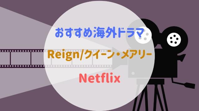 おすすめ海外ドラマ『Reign/クイーン・メアリー ~愛と欲望の王宮~』:image