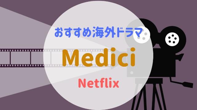 おすすめ海外ドラマ『Medici/メディチ』 Netflix:image