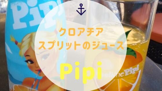クロアチア・スプリットのローカルジュース「Pipi」:image