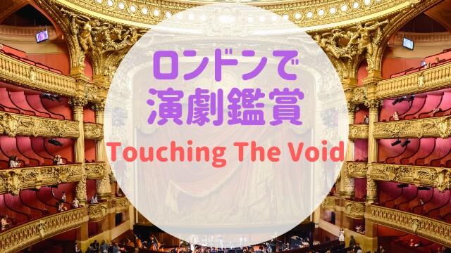 ロンドンで演劇鑑賞『Touching the Void/運命を分けたザイル』:image