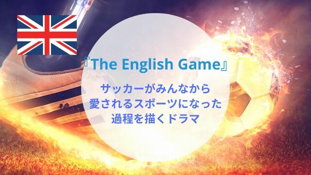 『The English Game』サッカーがみんなのスポーツになる過程が描かれているドラマ:image