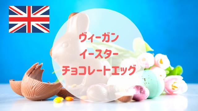 ヴィーガンイースターチョコレートエッグ Holland&Barrett:image