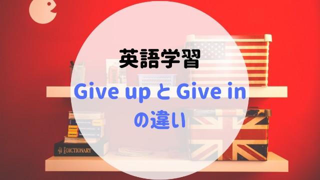 【英語学習】Give upとGive inの違い:image