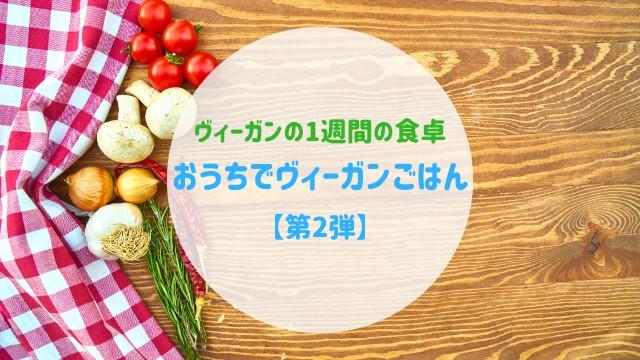 ヴィーガンの食卓:おうちでヴィーガンごはん【第2弾】:image