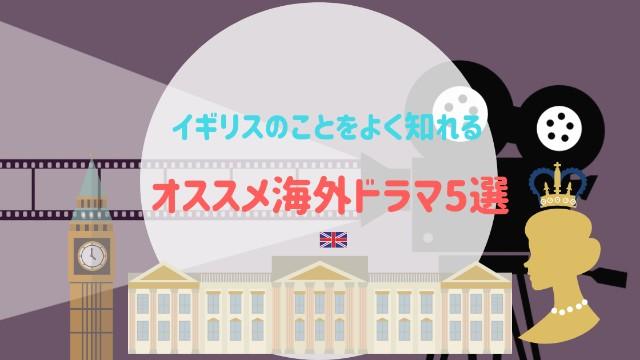 イギリスのことをよく知れる オススメ海外ドラマ5選:image