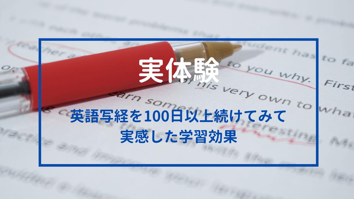 英語写経を100日以上続けて感じた学習効果【実体験】:plain