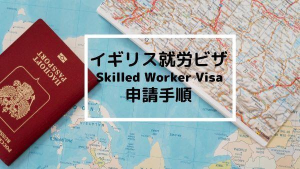 イギリス就労ビザSkilled worker visa申請手順:plain