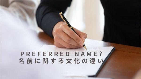 Preferred Name?! イギリスで感じた名前に関する文化の違い:plain