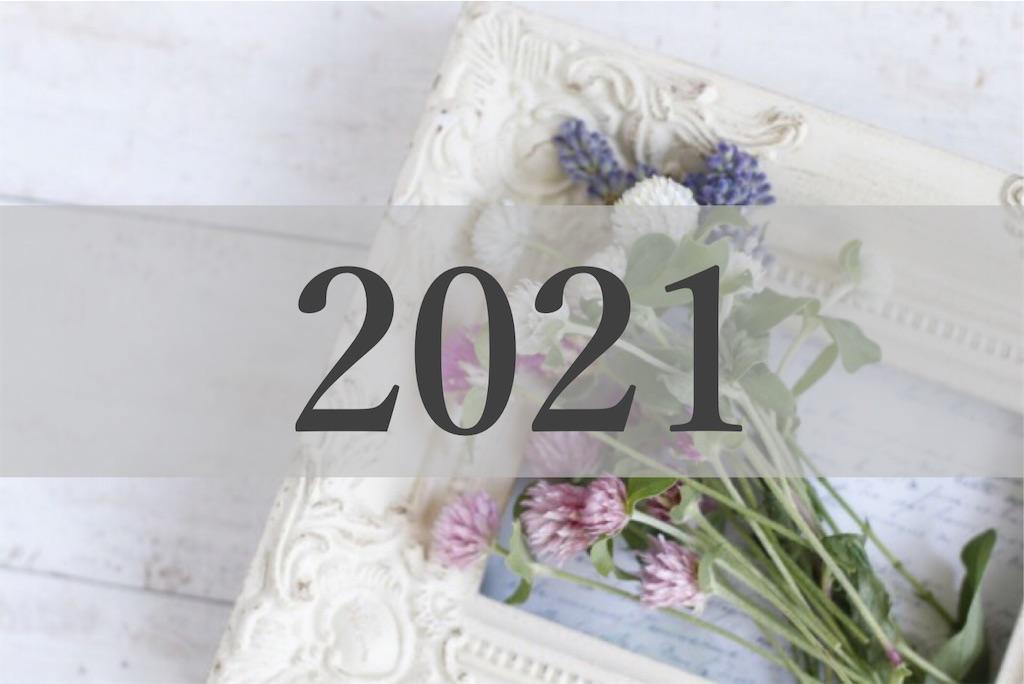 f:id:na072:20210106212611j:image