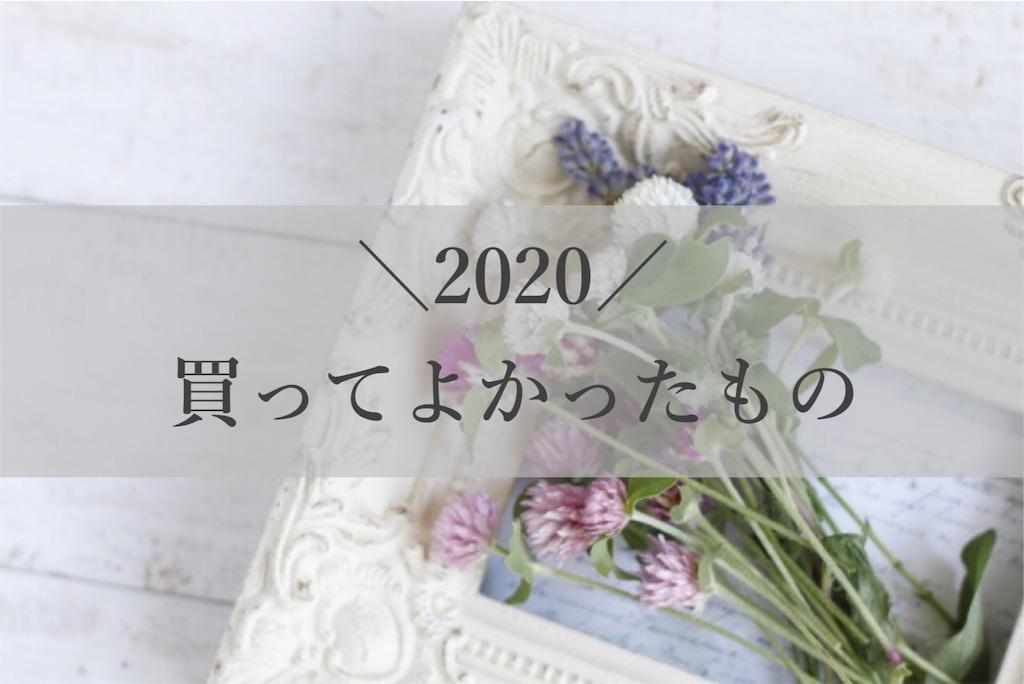f:id:na072:20210106212803j:image