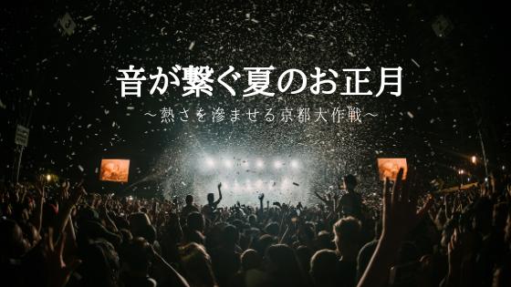作戦 京都 大