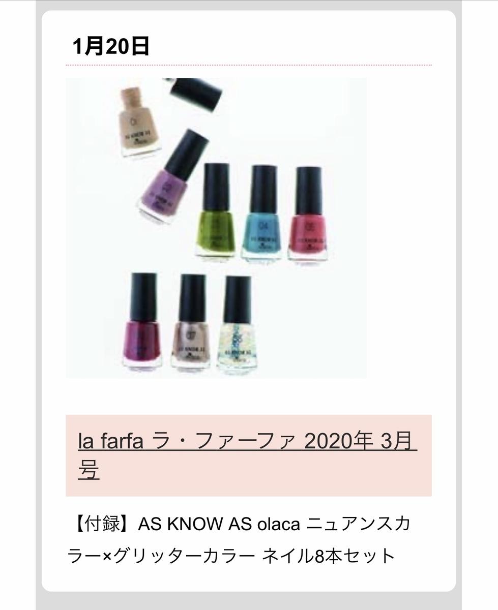 f:id:naaa3sblog:20200114225732j:plain