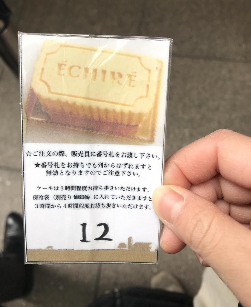 エシレのバターケーキの整理券