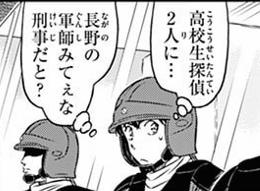 漫画96巻でキッドがコナンの正体を知っていることを示唆する描写