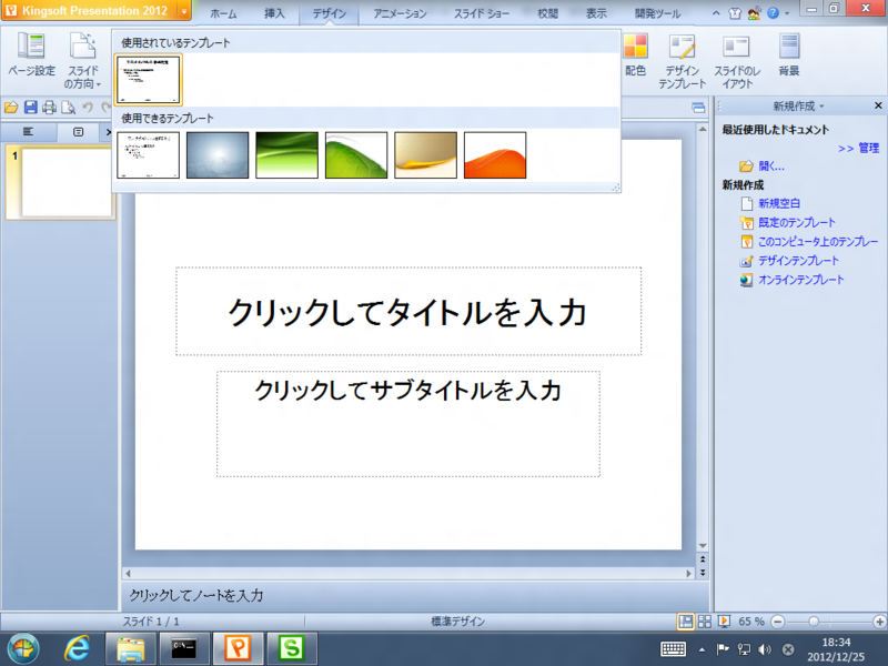 f:id:naba_san:20121225183535p:image:w360