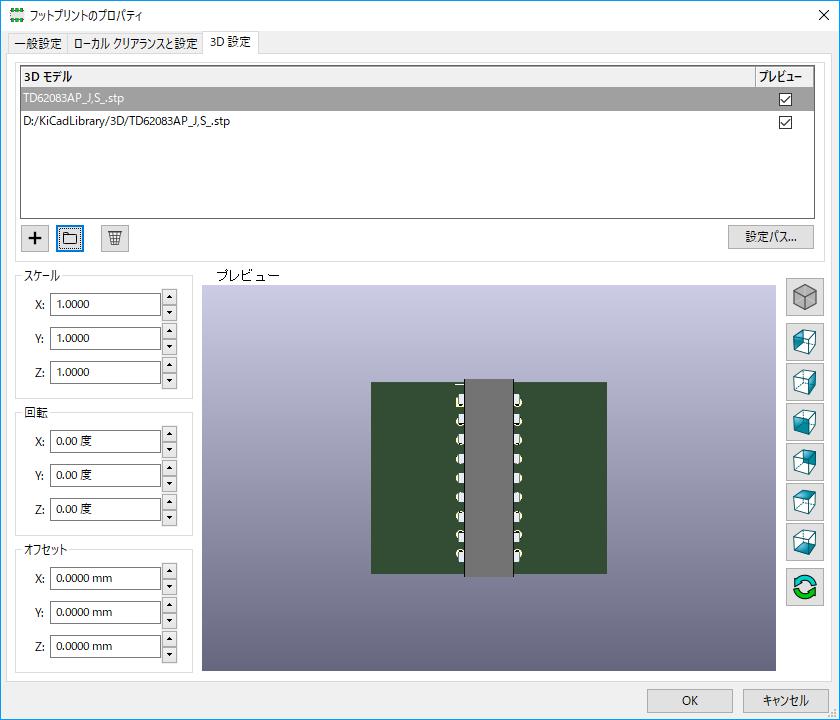 フットプリントと3Dデータの紐付け