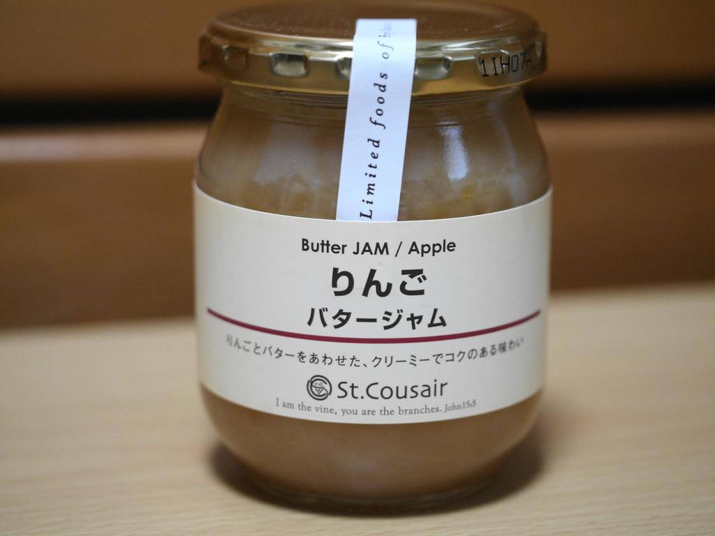 りんごバタージャム