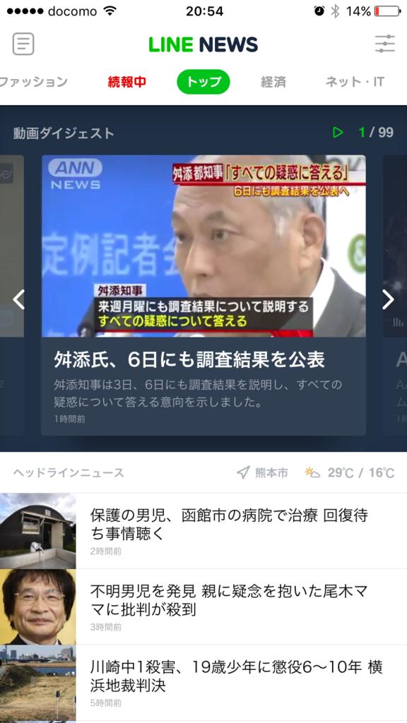 LINEニュースのトップ画面