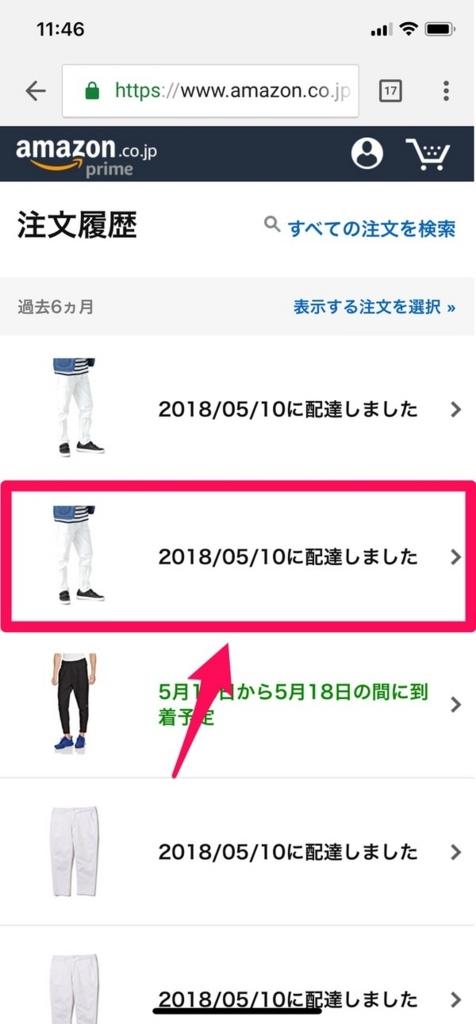f:id:nabeshima-han:20180513154325j:plain