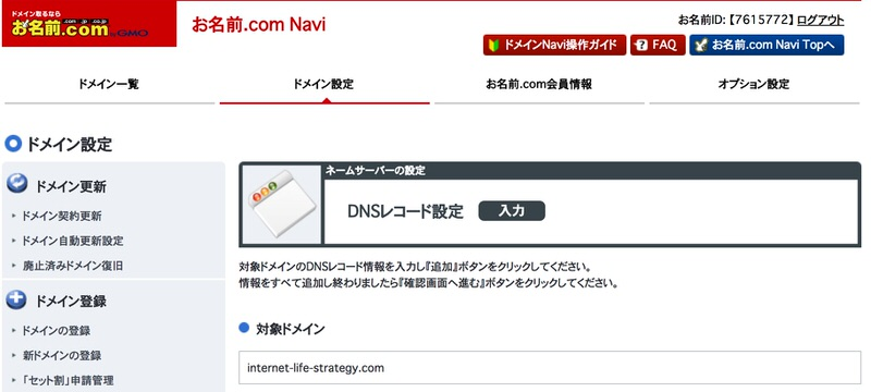 f:id:nabeshima-han:20180713214811j:plain