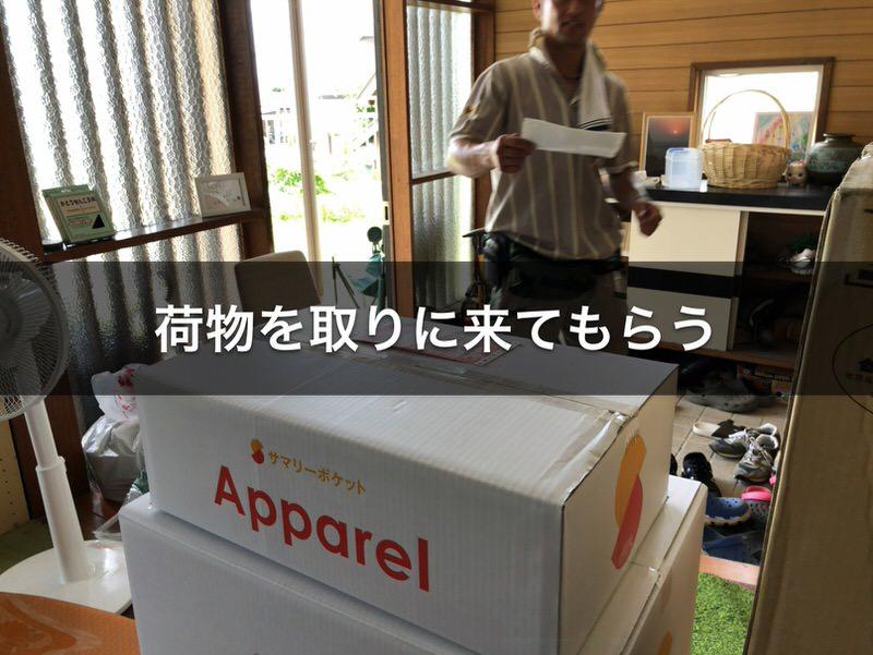 f:id:nabeshima-han:20180722181857j:plain