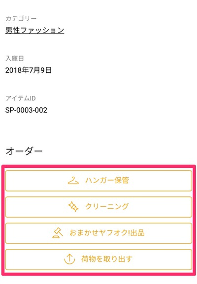 f:id:nabeshima-han:20180727150055j:plain