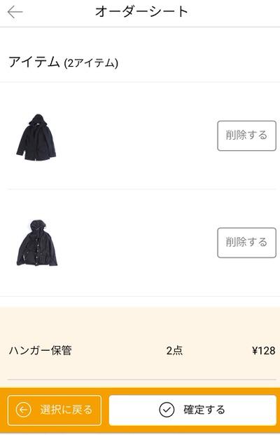 f:id:nabeshima-han:20180727150336j:plain