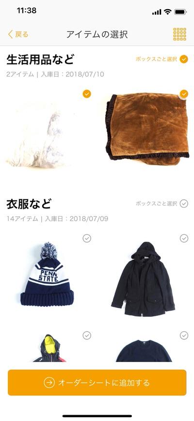 f:id:nabeshima-han:20181210124844j:plain