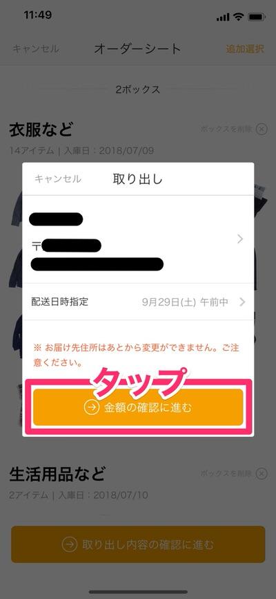 f:id:nabeshima-han:20181210124925j:plain