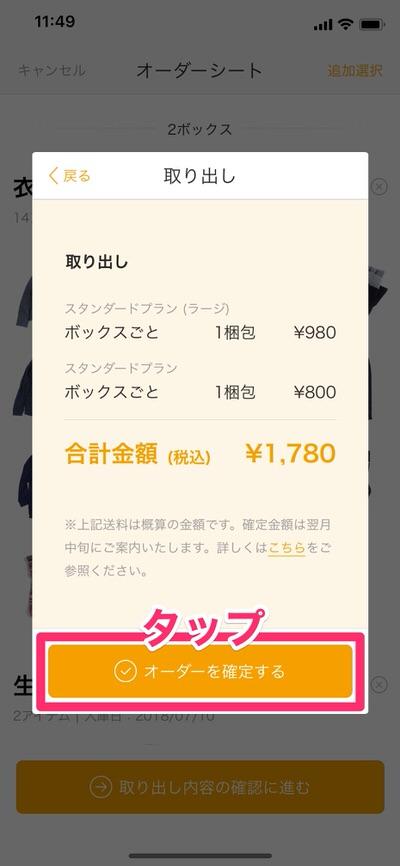 f:id:nabeshima-han:20181210124936j:plain