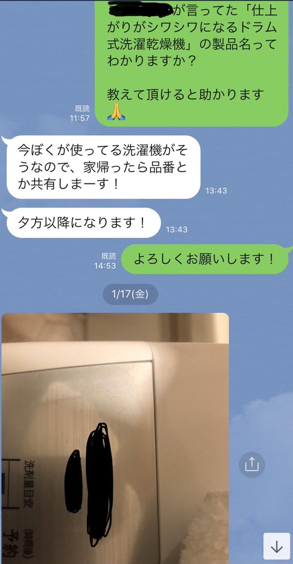 f:id:nabeshima-han:20200123125039j:plain