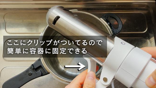 2 本体にクリップがついてるので簡単に容器に固定できる