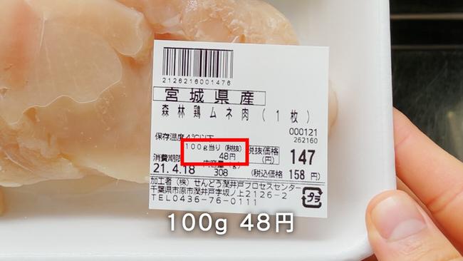 今回は低温調理の定番・鶏胸肉を調理していく