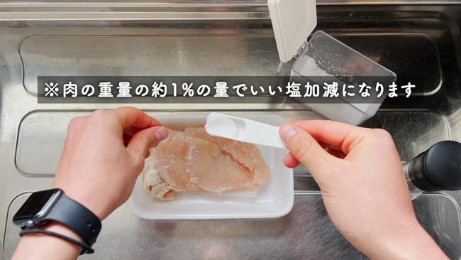 10 今回はシンプルに塩と胡椒で味付け