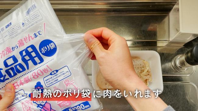 調味料をふったら耐熱袋に入れ、準備完了