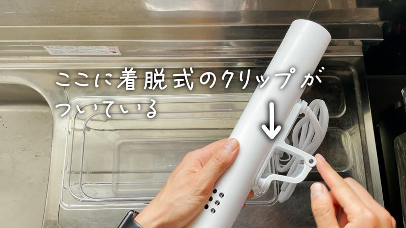 本体にクリップがついてるので簡単に容器に固定できる