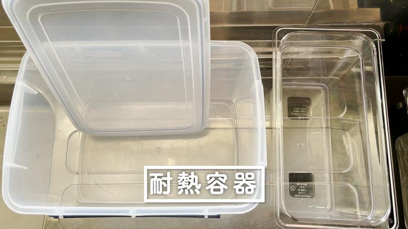 プラスチック製の耐熱容器