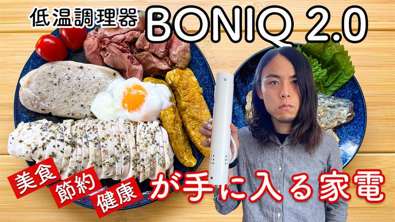 BONIQ2.0レビュー記事のサムネイル