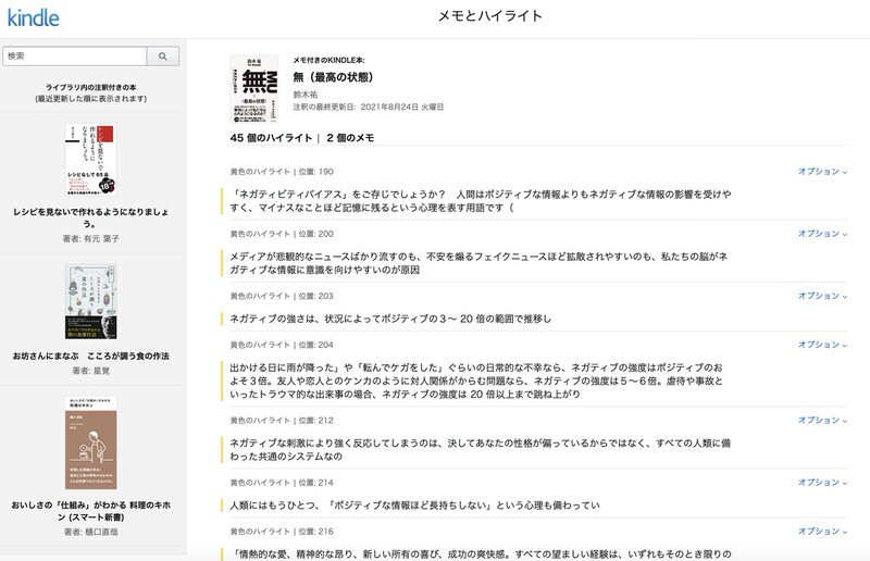 f:id:nabeshima-han:20210825145406j:plain