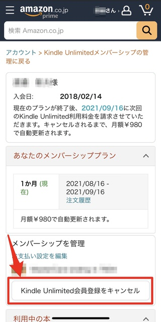 f:id:nabeshima-han:20210825160629j:plain
