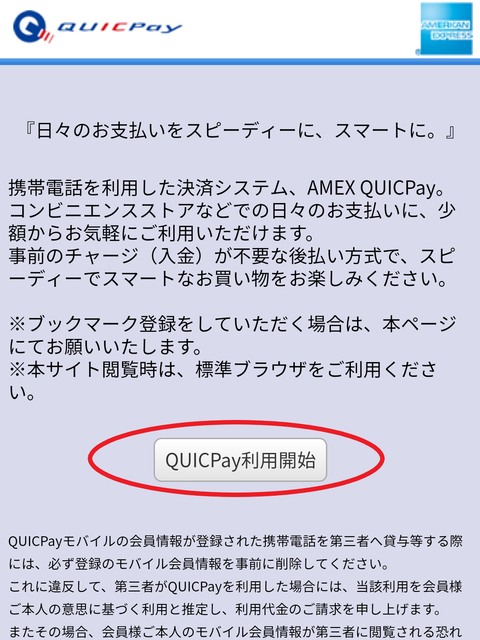 QUICPay削除5