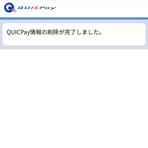 QUICPay削除9