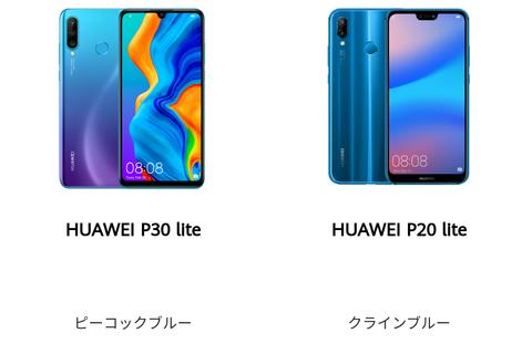 Huawei_p20_p30
