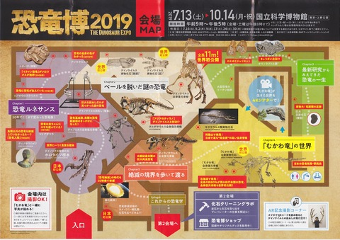 the dinosaur expo 2019map
