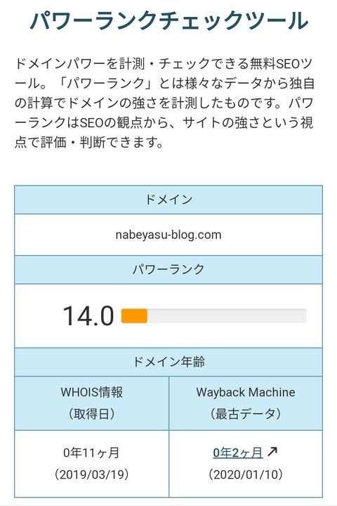 f:id:nabeyasukun:20200328002934p:plain