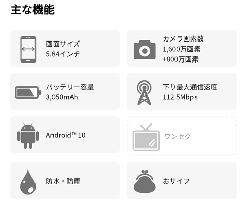 Android One_S6_function