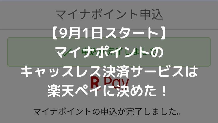 f:id:nabeyasukun:20200905173943j:plain