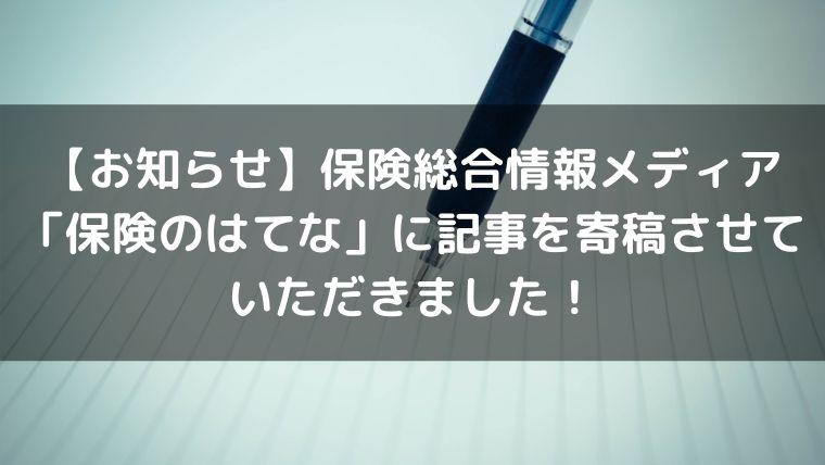f:id:nabeyasukun:20200927111139j:plain