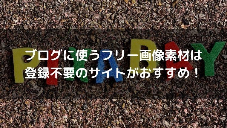 f:id:nabeyasukun:20200929165007j:plain